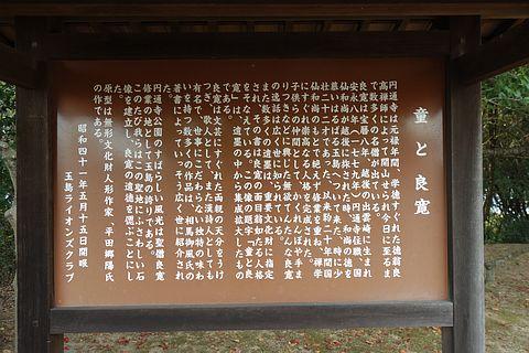 浅口西国三十三所観音霊場の画像...